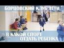 Борцовский клуб ДЕТИ В какой спорт отдать ребенка jhwjdcrbq rke ltnb d rfrjq cgjhn jnlfnm ht tyrf