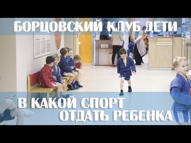 Борцовский клуб ДЕТИ - В какой спорт отдать ребенка ,jhwjdcrbq rke, ltnb - d rfrjq cgjhn jnlfnm ht,tyrf