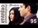 Турецкий сериал Разбивающая сердца 95 серия
