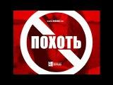 Николай Левашов разоблачает ПОХОТЬ