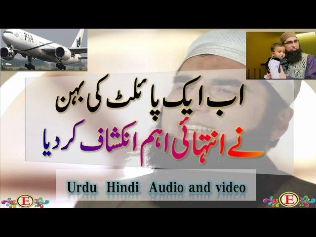 Ab piolat ki behan nay intahai aham inkshaaf ker diya |Junaid Jamshed Family Died in Plan Crash PIA