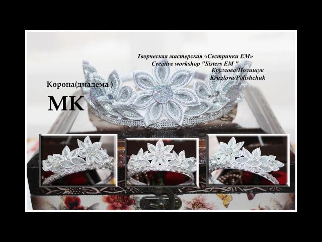 МК - Новогодняя корона (диадема)