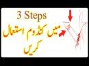 3 Steps main sathi istammal karin mukamal vedio - صرف تین سٹیپس میں ساتھی استعمال کر 1