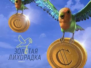 CrossFire ОБНОВЛЕНИЕ «ЗОЛОТАЯ ЛИХОРАДКА» 11.04.2017