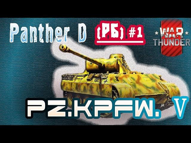 War Thunder l Обзор танка Pz.Kpfw. V Ausf. D Panther (РБ) 2