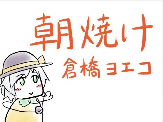 東方 Touhou こいしと朝焼け ありがとう版 Koishi and Sunrise Thank you edition