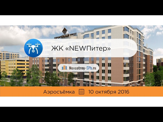 ЖК «NEWПитер» (аэросъемка: 10.10.2016)