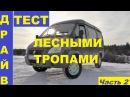 Тест Драйв ГАЗ Соболь 4х4 Лесными Тропами ч 2