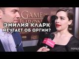 Эмилия Кларк мечтает об оргии? (RUS VO)
