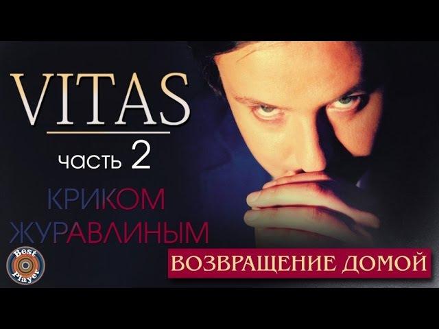 Витас Возвращение домой 2. Криком журавлиным Альбом 2007