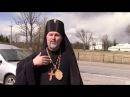2017.05.09 Обновленец! Архиепископ Сергей Журавлев в селе Поги Мыза Санкт-Петербург