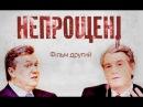 Непрощені. 2 серія. Розслідування про президентів Ющенко, Янукович
