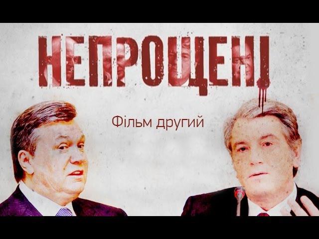 Непрощені 2 серія Розслідування про президентів Ющенко Янукович