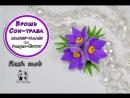 БРОШЬ СОН ТРАВА ✿ ПОЛИМЕРНАЯ ГЛИНА ✿ МАСТЕР КЛАСС: Pasque-flower Polymer clay