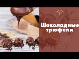 Шоколадные трюфели [sweet & flour]