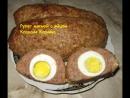 Рулет мясной с яйцом