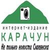 Internet-Izdanie Karachun
