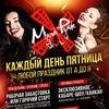 Мулен Руж show