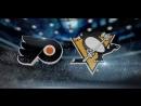 Питтсбург - Филадельфия 4-2. 26.02.2017. Обзор матча НХЛ