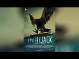 Последний налёт (2014) | Last Hijack