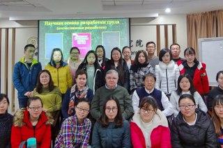 Визит в Китай