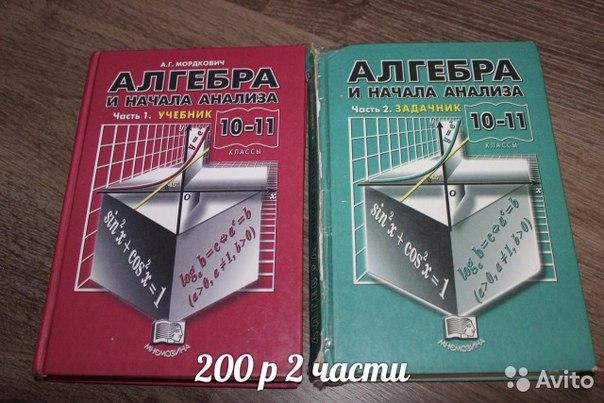 Продам обе части алгебры Мордкович.