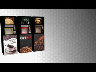 Редизайн кофейного автомата