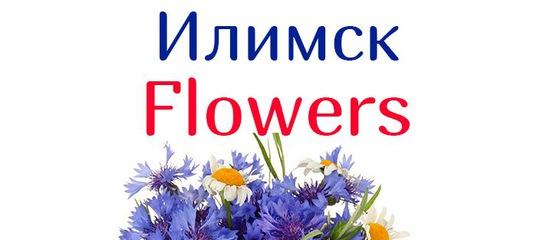 Усть-илимск доставка цветов в марьино букеты свадебные заказать галерея цветов в марьино отзывы