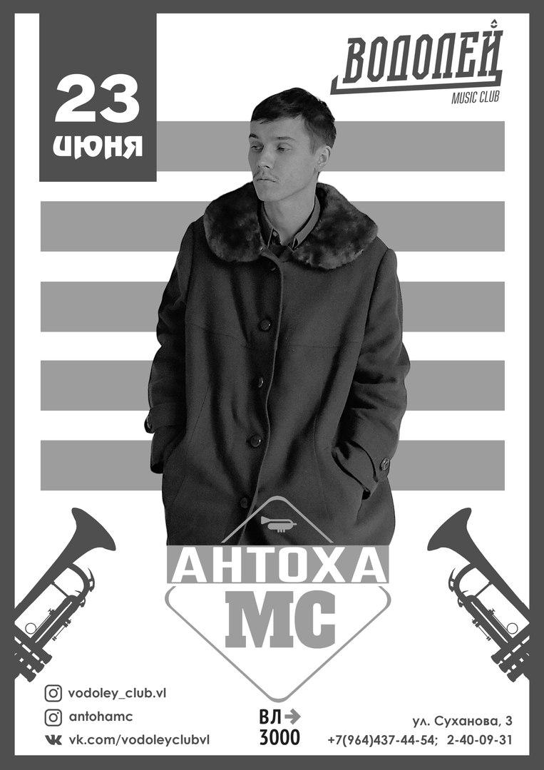 """Афиша Владивосток 23.06 Антоха МС / Владивосток, клуб """"Водолей"""""""
