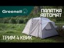 Кемпинговая палатка-автомат ТРИМ 4 КВИК Greenell – ставится за две минуты!