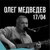 Олег Медведев FLAT 17/04