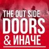 05.05 — The Outside Doors & Иначе — Bar Garage