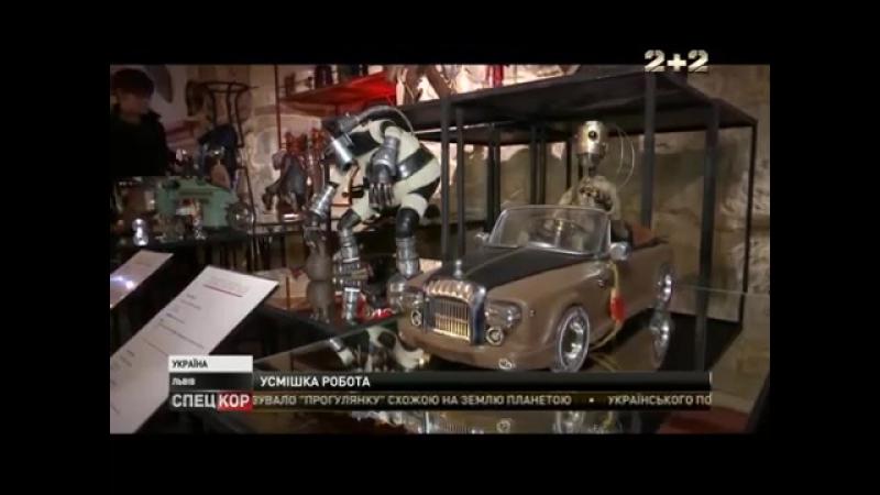 У Львові відкрили унікальну виставку механічних скульптур