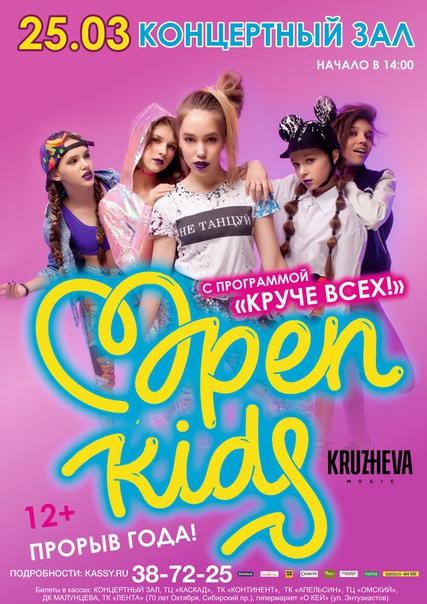 Сколько стоит билет на концерт опен кидс в омске 3 ноября афиша туле кино