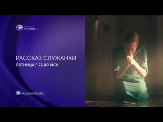 Рассказ служанки - промо сериала на TV1000 Premium HD