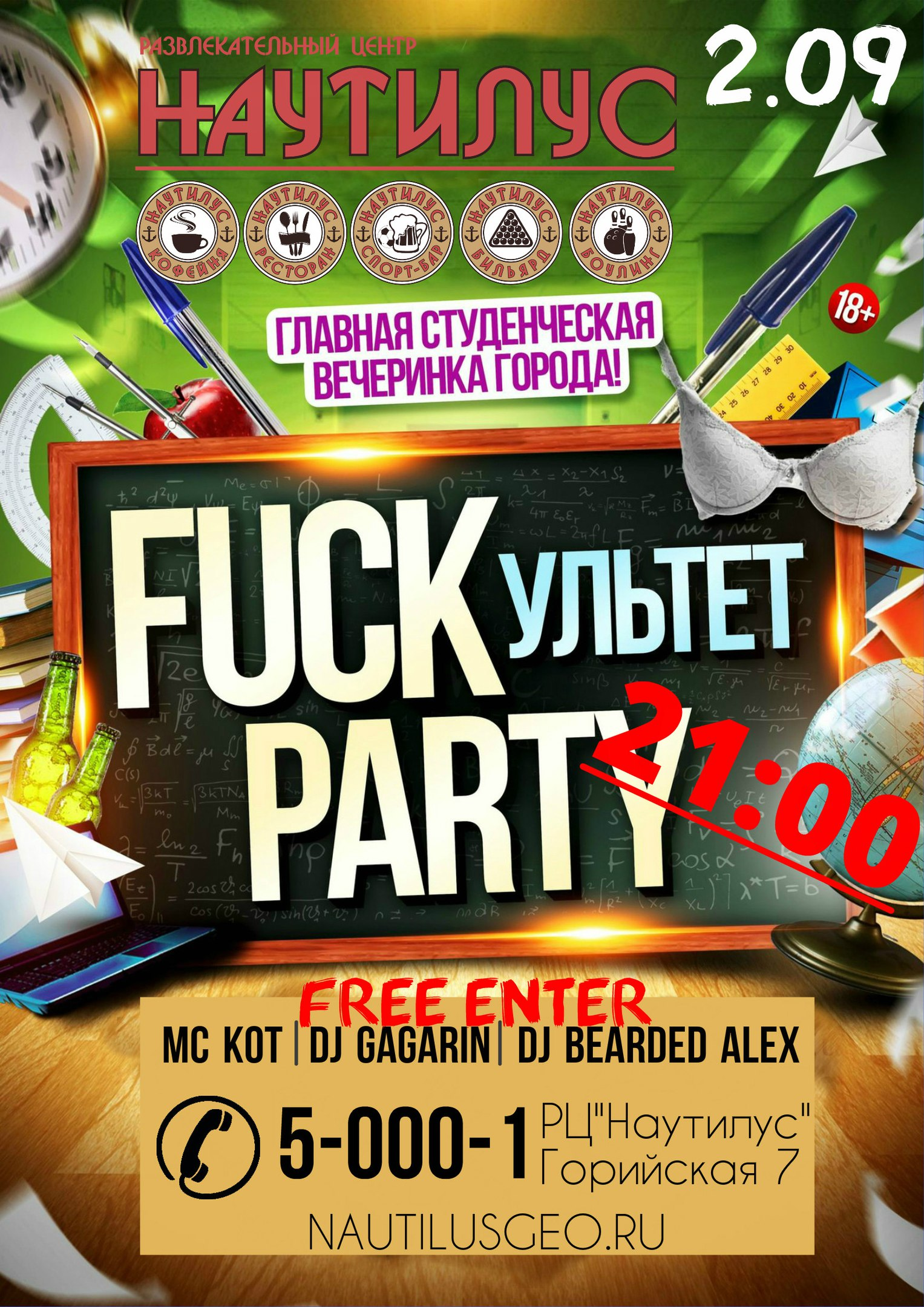 Факультет Party