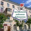 Центральная районная библиотека (Воскресенск)