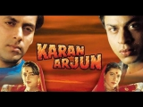© Каран и Арджун /1995