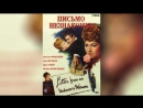 Письмо незнакомки (1948) | Letter from an Unknown Woman
