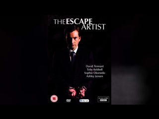 Мастер побега (2013) | The Escape Artist