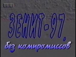 Зенит-97. Без компромиссов (1997)