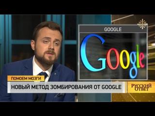Помоем мозги: Новый метод зомбирования от Google