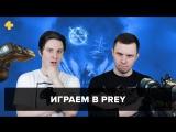 Фогеймер-стрим. Антон Белый и Дима Злотницкий играют в Prey (2017)