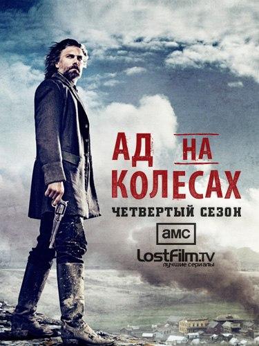 Ад на колесах 1-5 сезон 1-14 серия LostFilm | Hell on Wheels смотреть онлайн