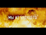 Х\ф Мы из будущего - 2 (2010) [1080 Full HD]