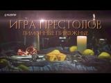 Лимонные пирожные Сансы из сериала «Игра престолов»