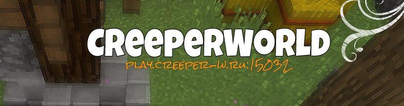 Привет,хотим рассказать о сервере CreeperWorld.