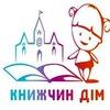 Knizhchin-Dim Dityacha-Tsentralna-Biblioteka-Imo