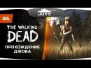 ВСЕ КОНЧЕНО! Финал ● The Walking Dead 4.