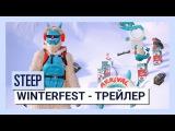 STEEP - Winterfest - трейлер